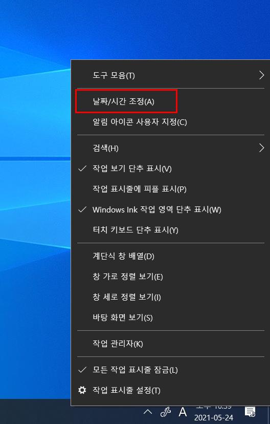 윈도우 날짜와시간 마우스 우측클릭시 나타나는 메뉴바 설명 그림